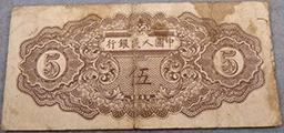 浅析五元织布纸币
