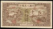 分析第一套20元驴子火车纸币