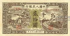 了解一版20元运肥火车纸币