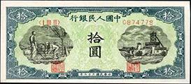 第一套人民币拾圆灌田与矿井纸币相关介绍