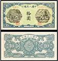 一版10元灌田矿井纸币背景