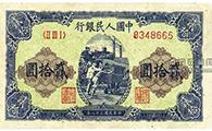分析一版20元推煤车纸币