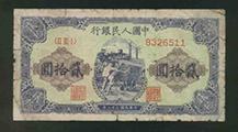 了解第一套人民币贰拾元推车纸币