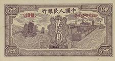 一版20元帆船火車紙幣行情