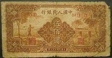 一版500元农民小桥纸币收藏价值不错
