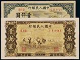浅析1000元双马耕地纸币