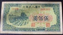 一版500元收割机纸币值得收藏
