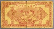 一版五十元工農紙幣發行背景及價值