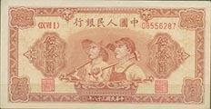 第一套人民币伍拾圆工农纸币特点