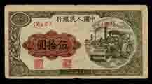第一套人民币中的50元压路机纸币