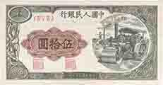 浅析49年50元压道机纸币