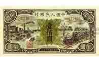 第一套人民币壹佰圆工厂与火车纸币