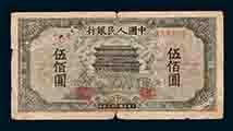 一版币500元正阳门纸币前景乐观