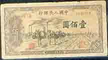 第一套人民幣壹佰圓馱運紙幣
