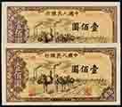 了解一版馱運紙幣的設計