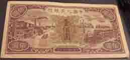 浅析一版100元工厂火车纸币