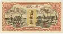 第一套耕地工廠百元紙幣辨別真假