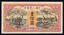 了解一套壹佰圓耕地工廠紙幣