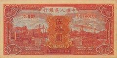 1949年50元红火车大桥纸币行情