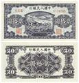 1949年20元打場紙幣價值