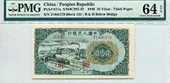 第一套人民币20元立交桥纸币投资风险