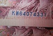了解901宝石蓝纸币
