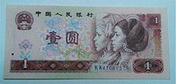 901紙幣收藏價值