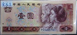 特殊品種—801金龍王紙幣