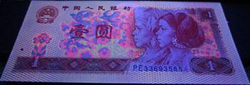 淺析801金龍王紙幣價值
