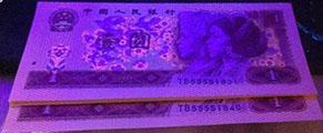 1980版1元红金龙纸币价值