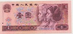 801天蓝冠纸币是具有升值潜力的品种