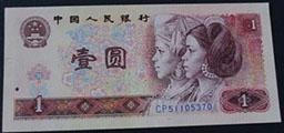 1980年1元天蓝纸币特征及价值