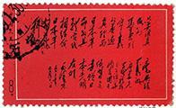 《黑題詞》郵票拍賣歷史