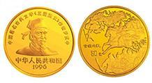 1996《三國演義》紀念金幣(第2組)[1/2盎司]官渡之戰