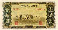 壹萬圓雙馬耕地紙幣特點
