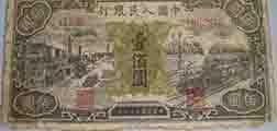 一版百元火车工厂纸币日后收藏