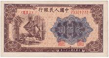 你了解第一套人民幣200元煉鋼紙幣嗎