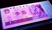 801金龙王纸币价值分析